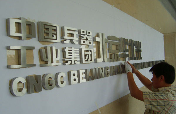 Brushed Stainless Steel Letters